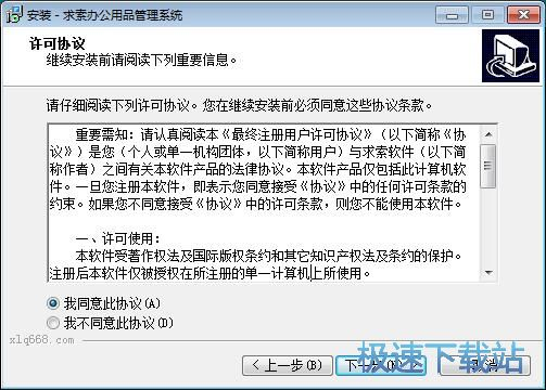 图:求索办公用品管理系统安装教程