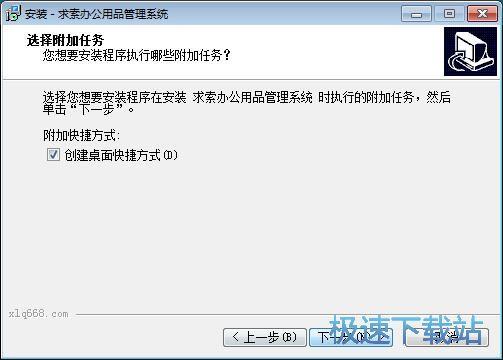 求索办公用品管理系统安装教程