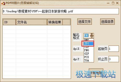 图:PDF转JPG教程