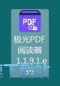 极光PDF阅读器安装教程