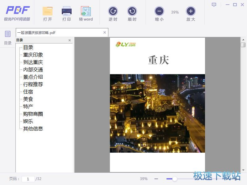 PDF转Word教程