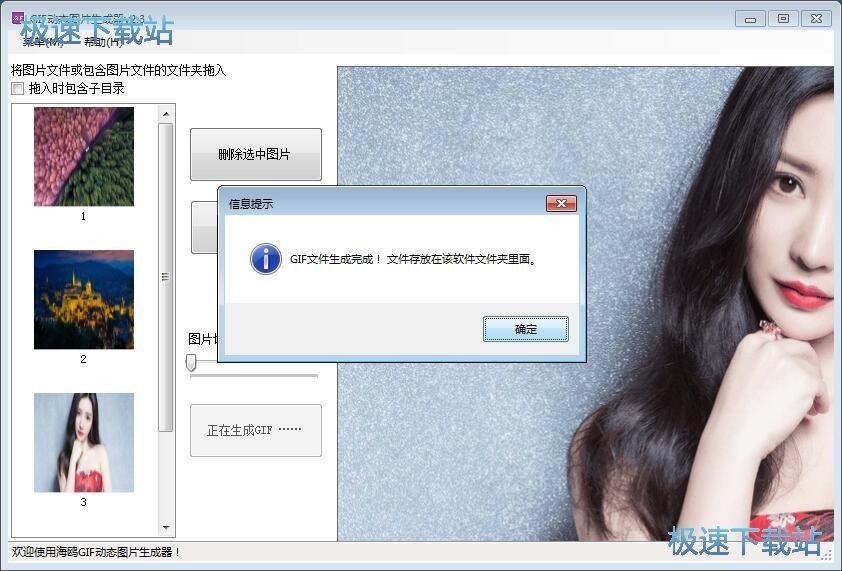 图:制作GIF图片教程
