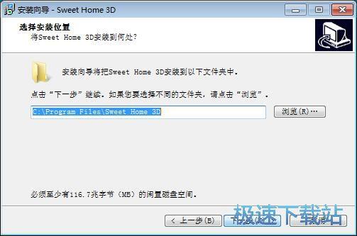 Sweet Home 3D安装教程