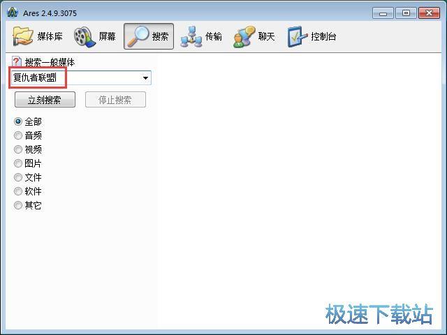 P2P搜索下载教程