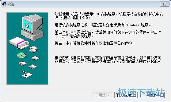 机器人操盘手安装教程