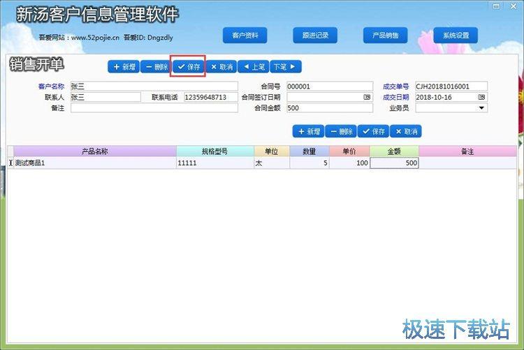 图:录入客户信息教程