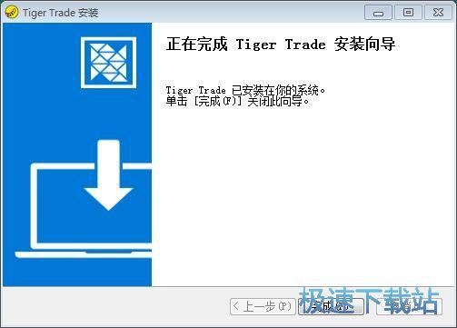 老虎证券安装教程