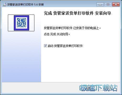 货管家送货单打印软件安装教程
