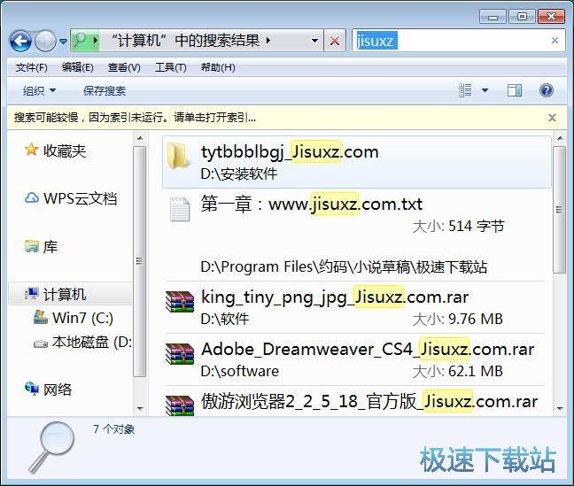 win7体系搜刮本地文档内容教程 缩略图