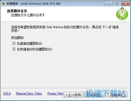 Amiti Antivirus安装教程
