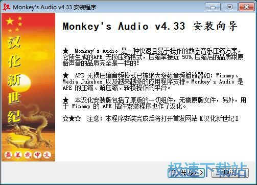 Monkeys Audio安装教程