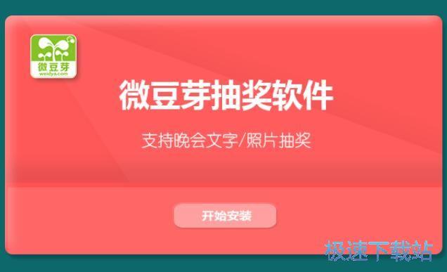 微豆芽抽奖软件安装教程