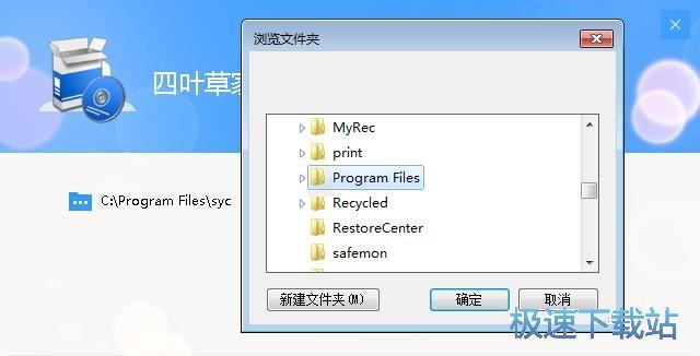 四叶草儿童电脑上网保护软件安装教程