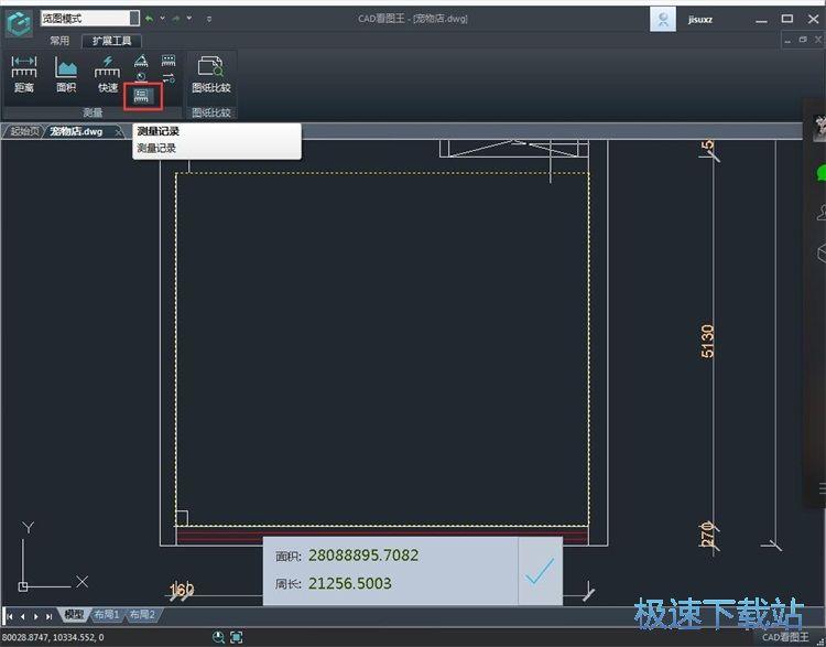 图:测量CAD图纸面积教程