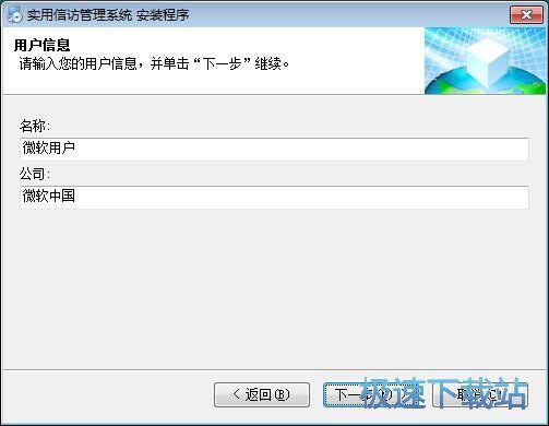 实用信访管理系统安装教程