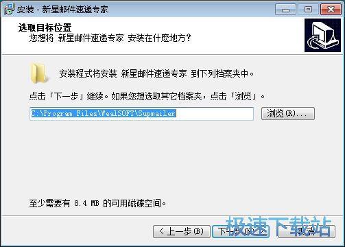 新星邮件速递专家安装教程