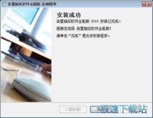 图:吉星抽奖软件安装教程