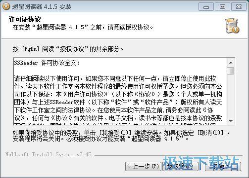 超星浏览器安装教程