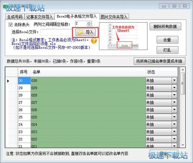 图:设置抽奖信息教程