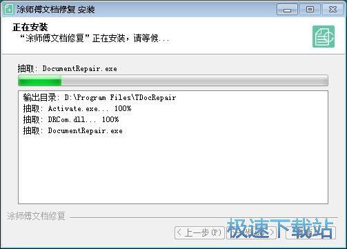 图:涂师傅文档修复安装教程