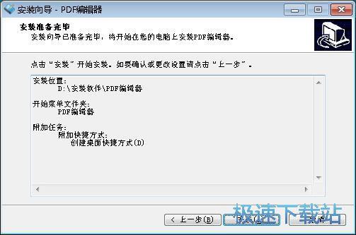 PDF编辑器安装教程