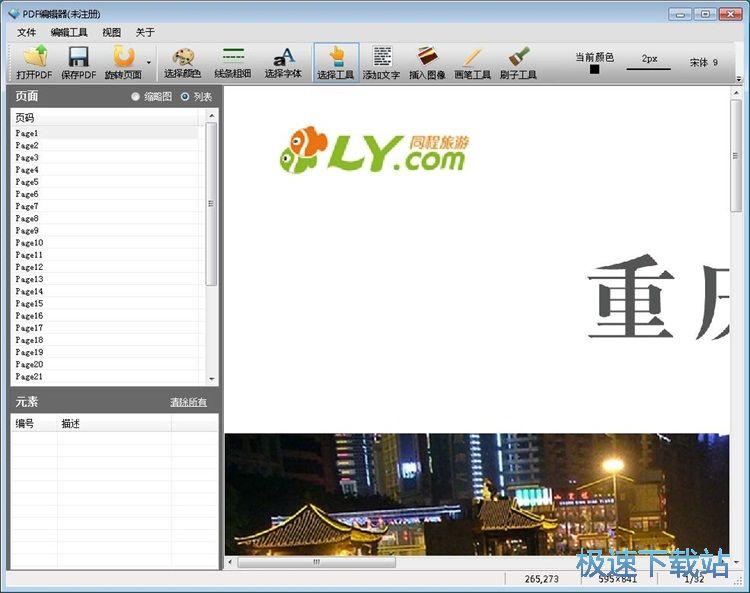 PDF添加文本图片教程