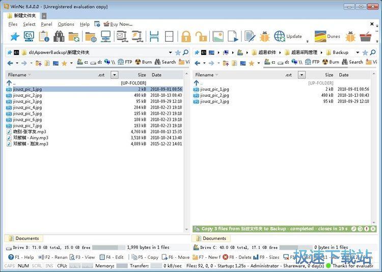 管理磁盘文件教程