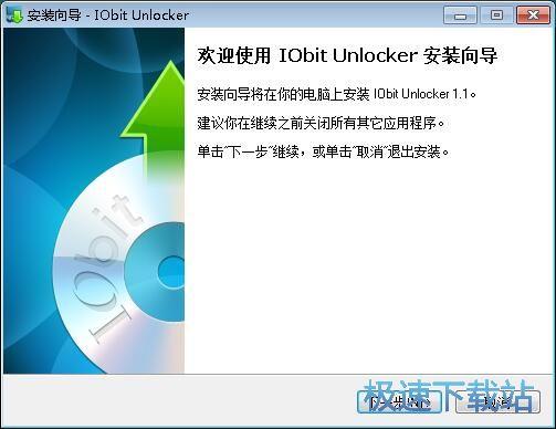 图:IObit Unlocker安装教程