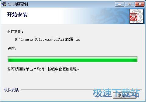 双彩飞扬GIF动画录制小工具安装教程