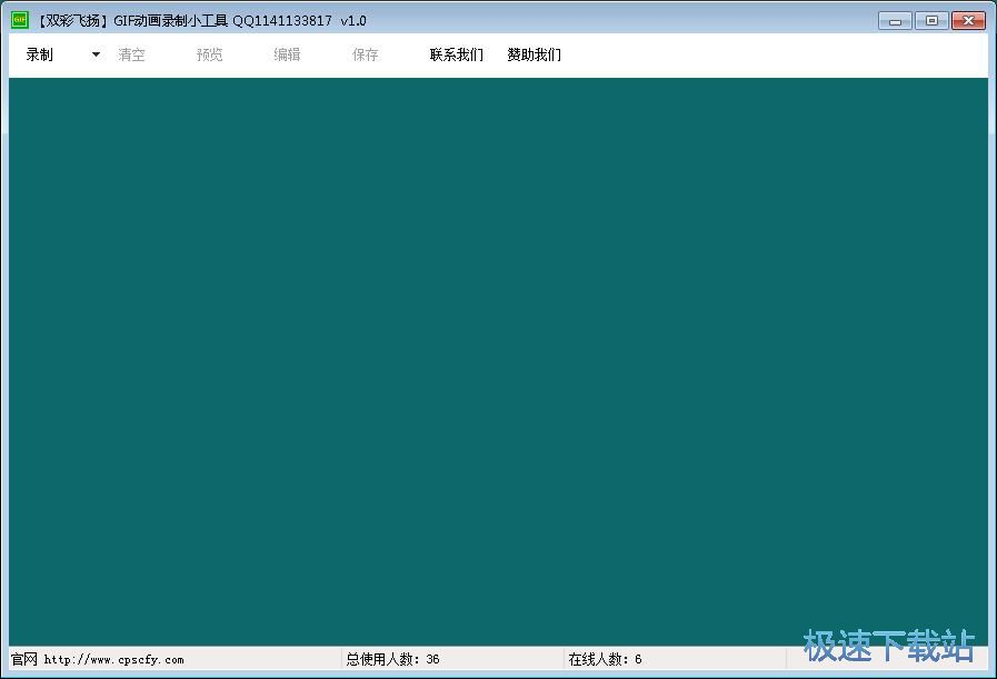 录制屏幕GIF教程