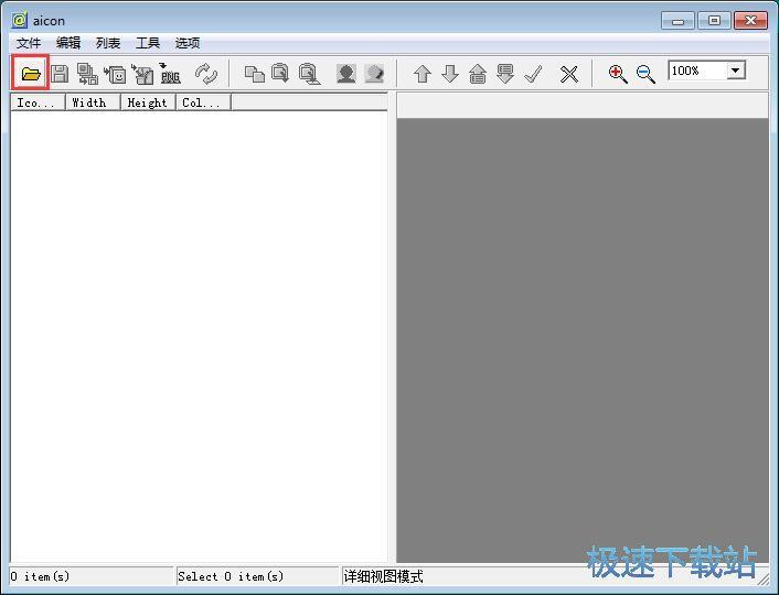 提取软件图标教程