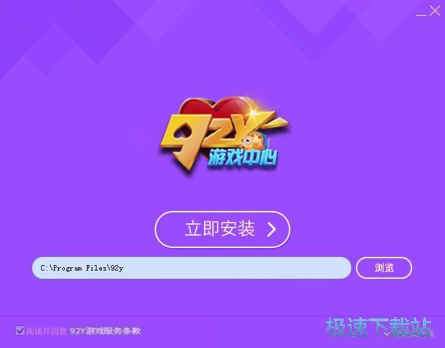 92y游�蛑行陌惭b教程