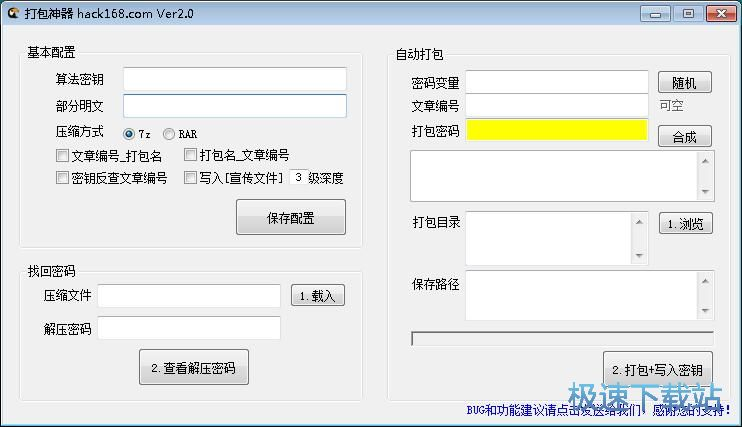打包神器加密压缩文件夹教程 缩略图