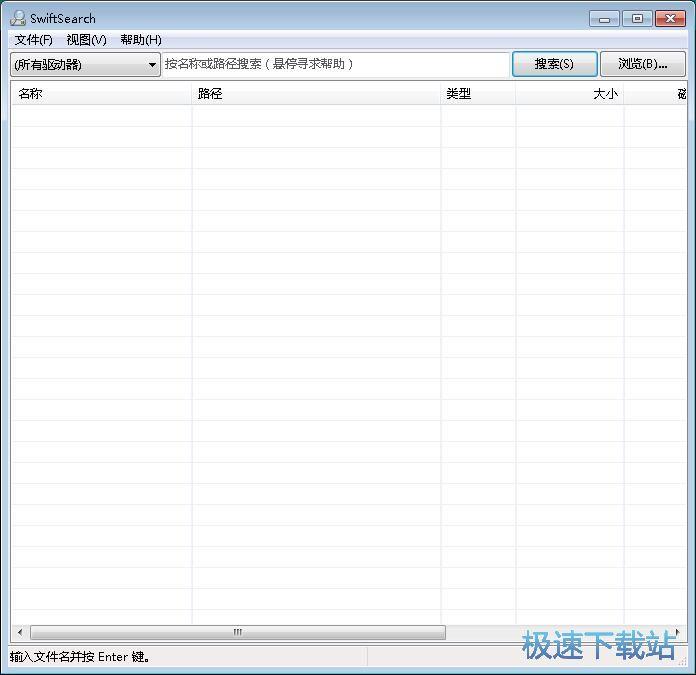 SwiftSearch快速搜索磁盘文件教程 缩略图