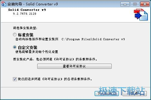 PDF格式转换器Solid Converter PDF安装教程 缩略图