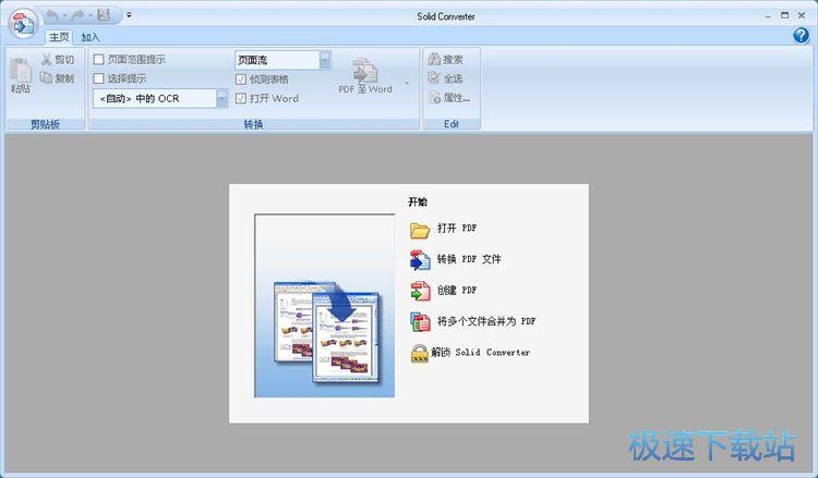 Solid Converter PDF转换合并PDF文档教程 缩略图