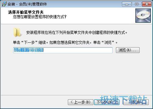 图:易达会员管理系统安装教程