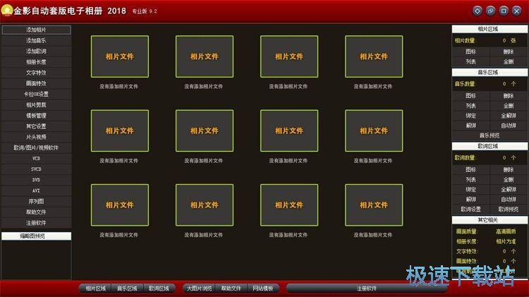 金影自动套版电子相册制作电子相册教程 缩略图