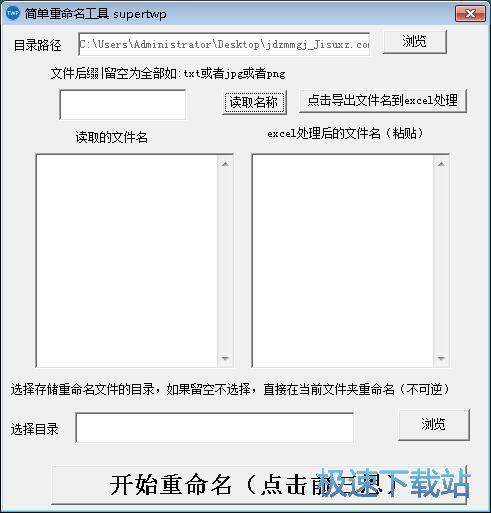 简单重命名工具批量重命名JPG图片详细教程 缩略图