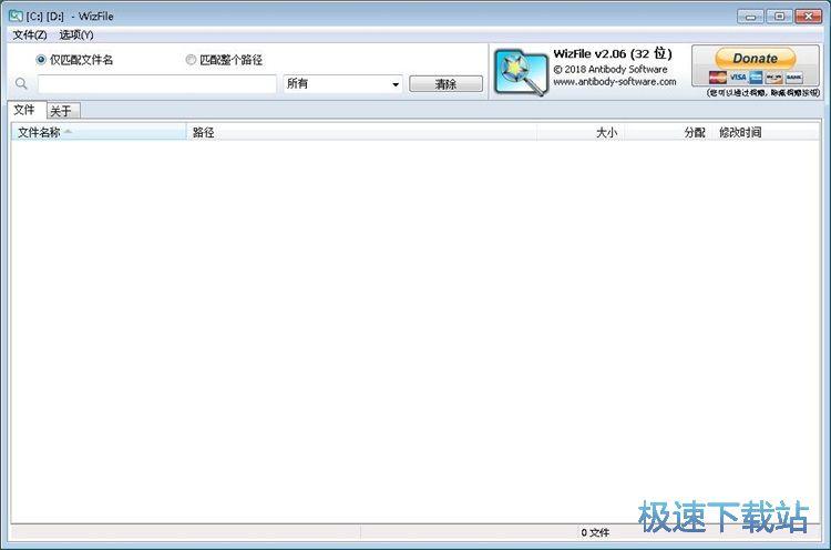 WizFile快速搜索硬盘文件教程 缩略图