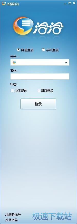 华强洽洽注册新用户账号教程 缩略图