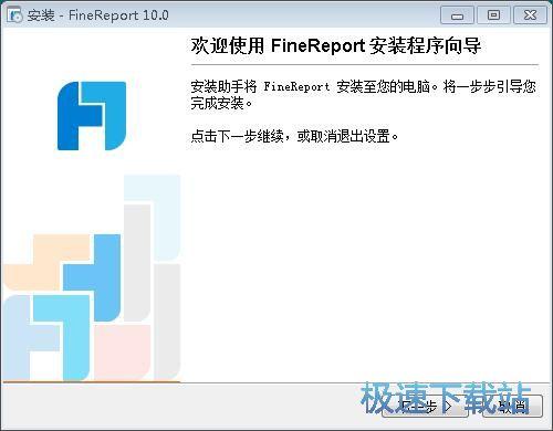 FineReport安装教程