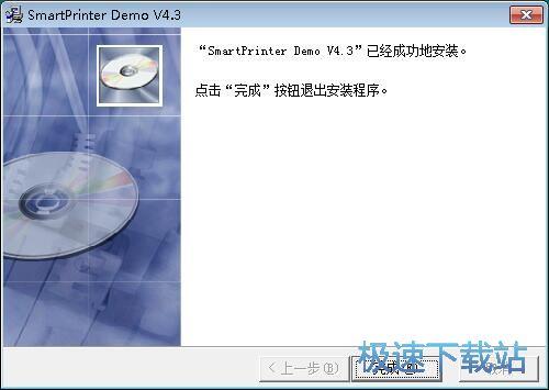 图:SmartPrinter安装教程