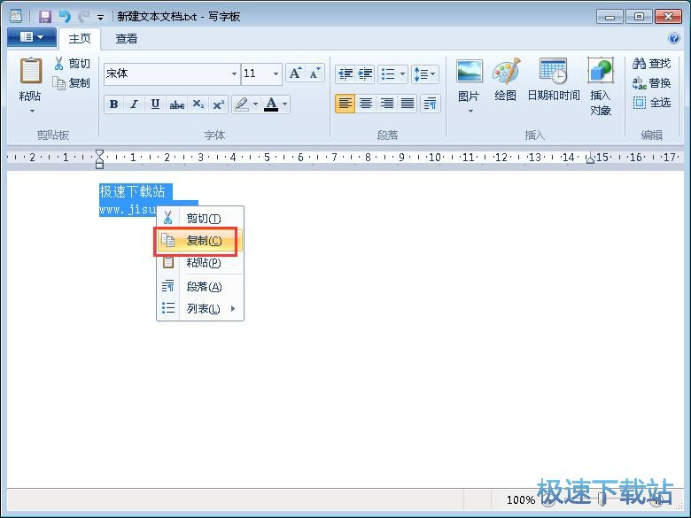 管理剪贴板记录教程