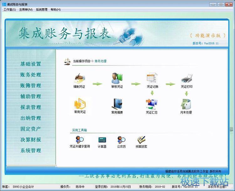 腾龙集成账务与报表系统新增用户记账教程 缩略图