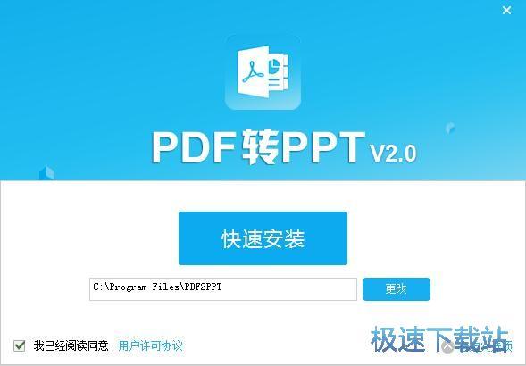 图:PDF猫PDF转PPT安装教程