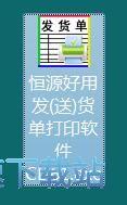 振剑发货单打印软件图文安装教程 缩略图