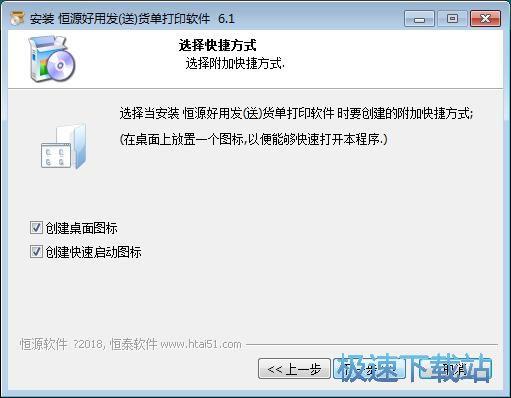 图:振剑发货单打印软件安装教程