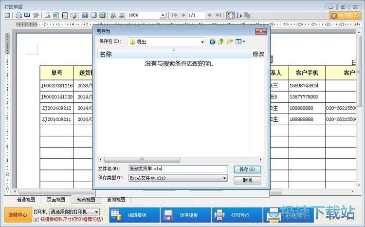 图:打印订单教程