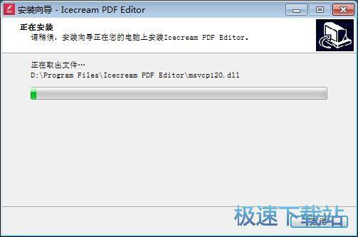 图:Icecream PDF Editor安装教程